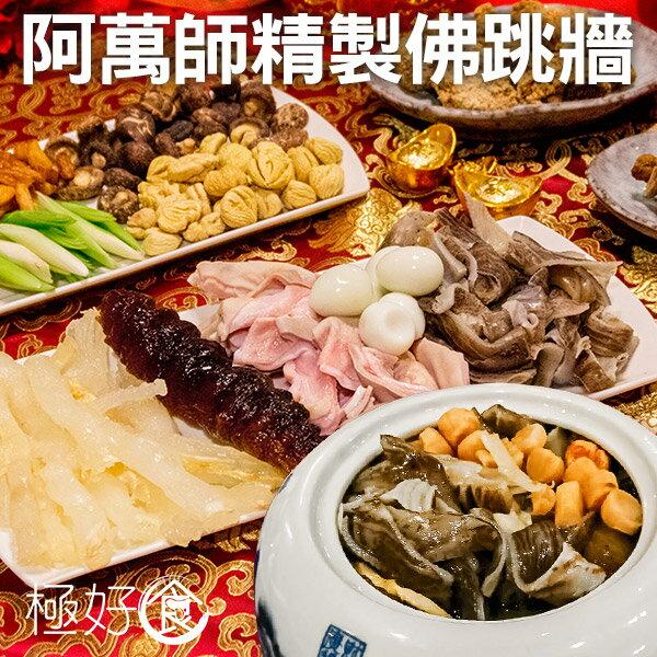 阿萬師精燉佛跳牆1700g(4-6人份)