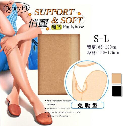 免脫型 俏麗雕空 彈性褲襪 台灣製 Beauty Fit