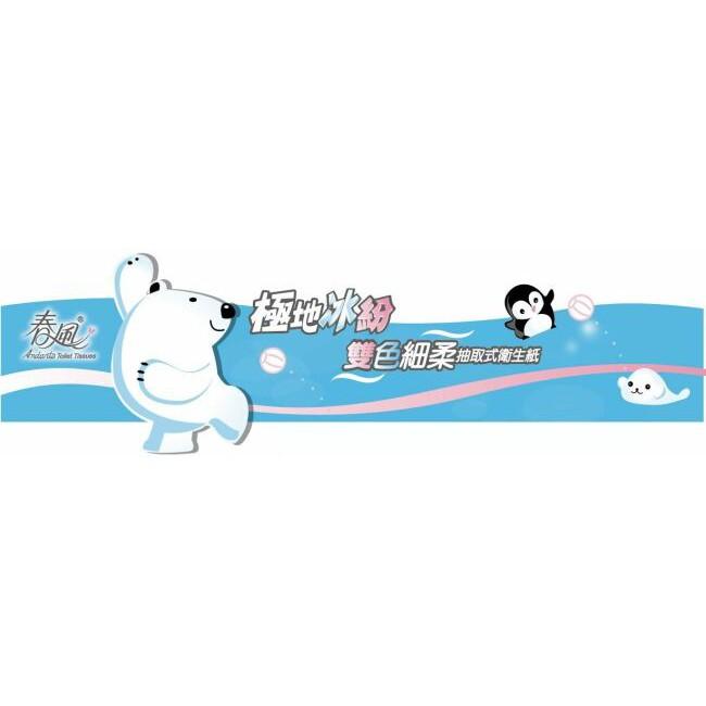 春風 衛生紙 極地冰紛 抽衛 110抽8包8串共64入