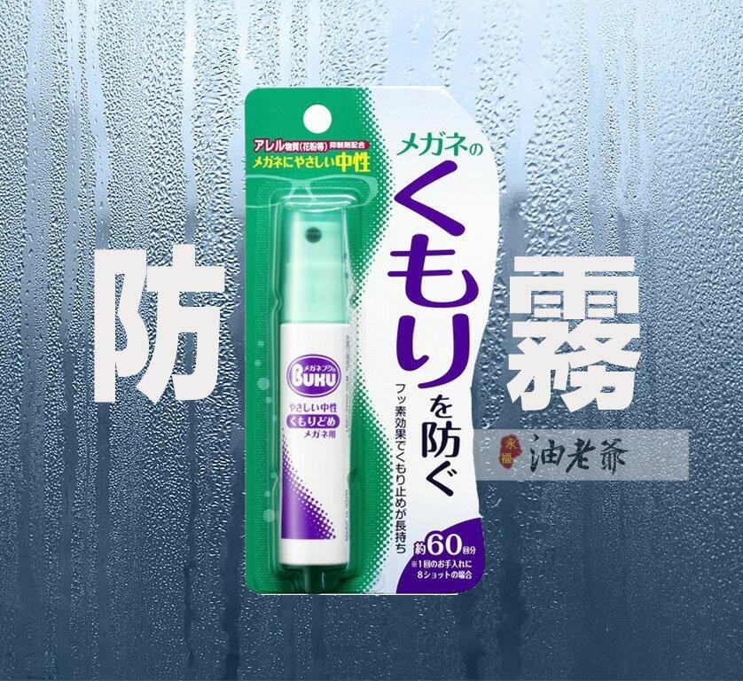 日本防霧噴劑 安全帽 眼鏡 浴室 玻璃 鏡子 室內外溫差 防起霧 soft99 油老爺快速出貨