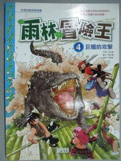 【書寶二手書T1/少年童書_ZCB】雨林冒險王4-巨鱷的攻擊_徐月珠,洪在徹