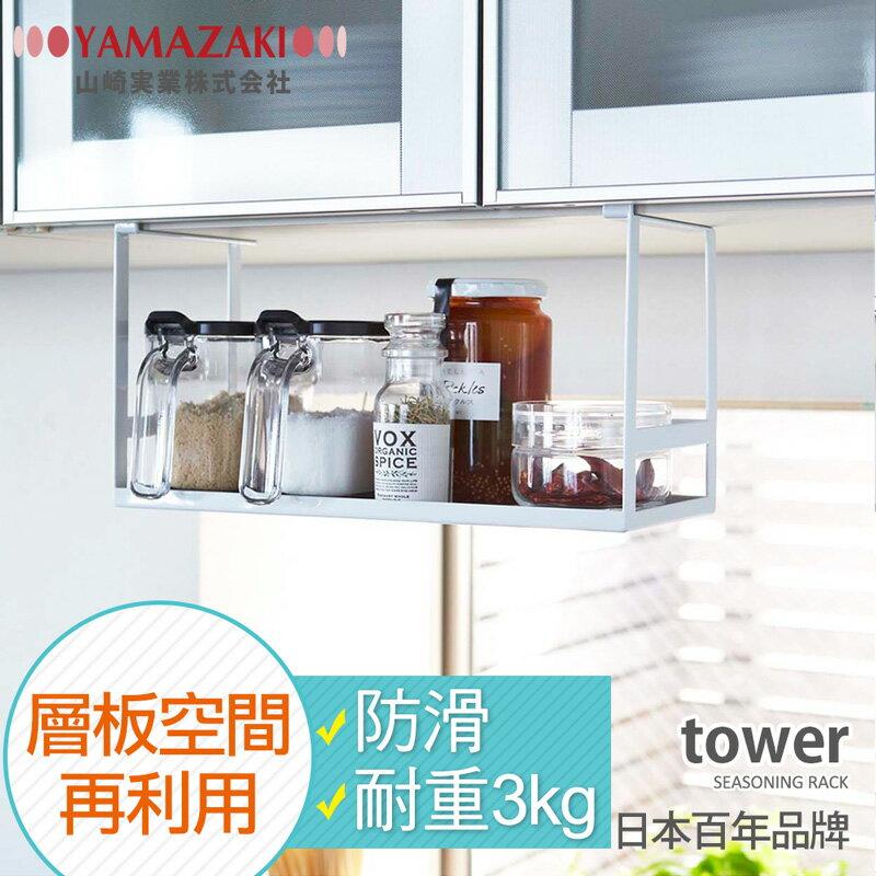 日本【YAMAZAKI】tower層板置物收納架(白 / 黑) / 置物架 / 收納架 / 廚房收納 0