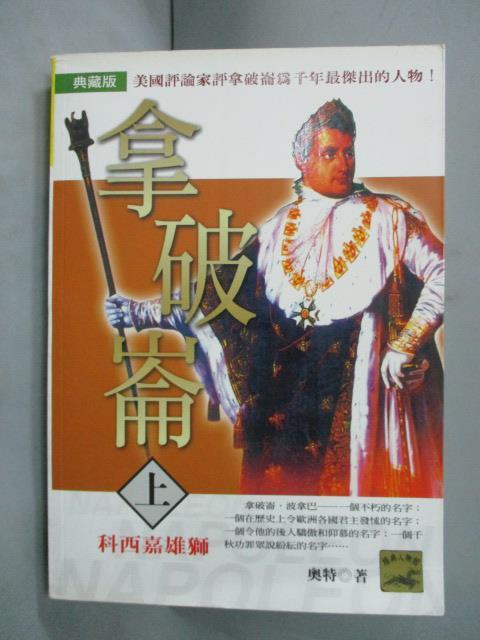 【書寶二手書T4/傳記_GKB】拿破崙(上)科西嘉雄獅_奧特