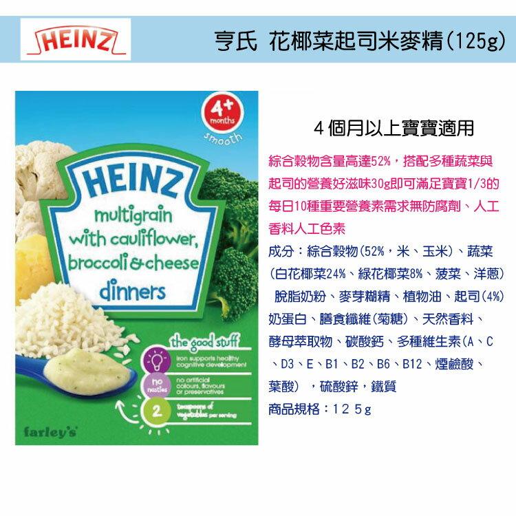 【大成婦嬰】亨氏 蘋果燕麥精、地中海蔬菜米麥精、優格麥精、花椰菜起司米麥精(125g)