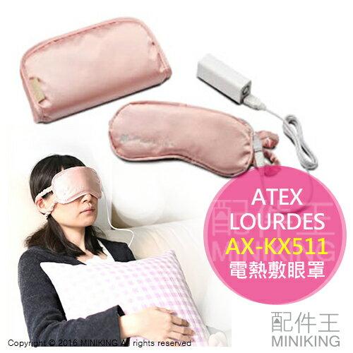 【配件王】日本代購ATEXLOURDESmemeHOT電熱敷眼罩AX-KX511USB充電式眼罩