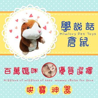 學說話倉鼠 錄音老鼠 18cm 大隻 【E1-018】模仿老鼠 迴聲娃娃 變聲 玩具 情人節禮物