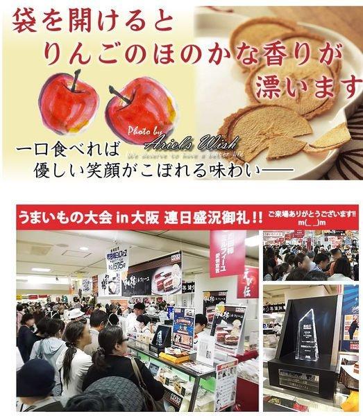 Ariel's Wish-日本信州名產伴手禮香脆蘋果乙女薄片煎餅仙貝餅乾榮獲三星獎大賞健康的零食-20枚入過年禮盒-現貨