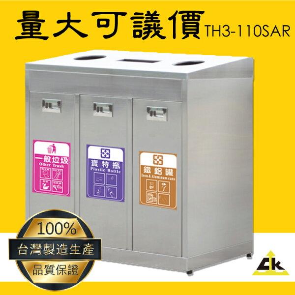 台灣品牌~鐵金剛TH3-110SAR不銹鋼三分類資源回收桶室內室外資源回收桶環保清潔箱環保回收箱分類回收桶