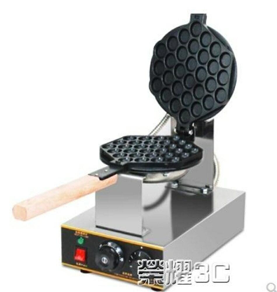 雞蛋仔機 雞蛋仔機 商用家用蛋仔機電熱雞蛋餅機器 JD 220v 榮耀3c
