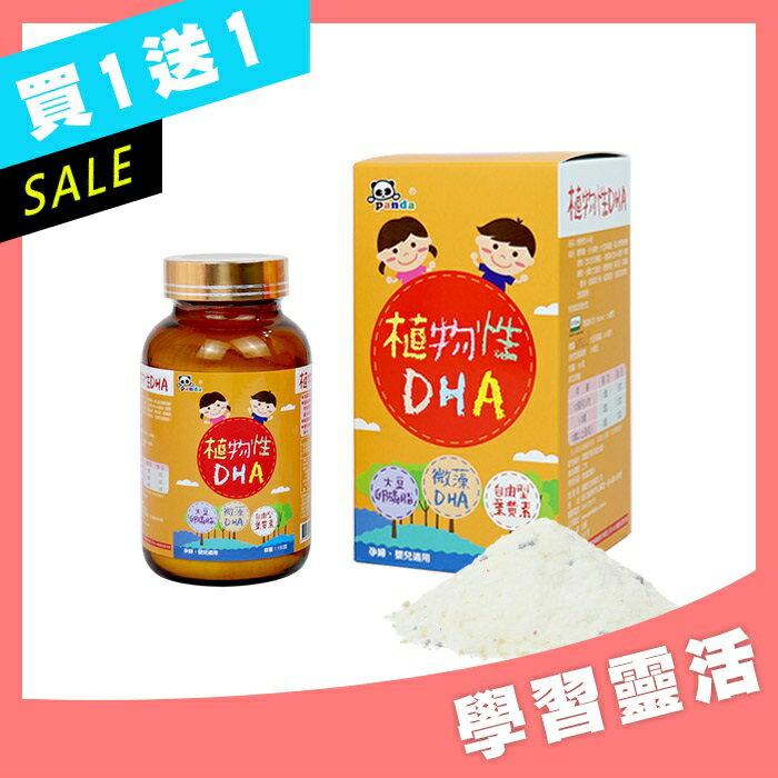 【買一送一】鑫耀生技Panda-植物性DHA粉150g【六甲媽咪】