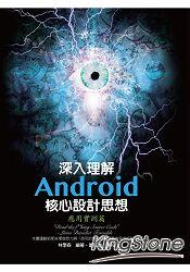 深入理解Android核心設計思想:應用實測篇