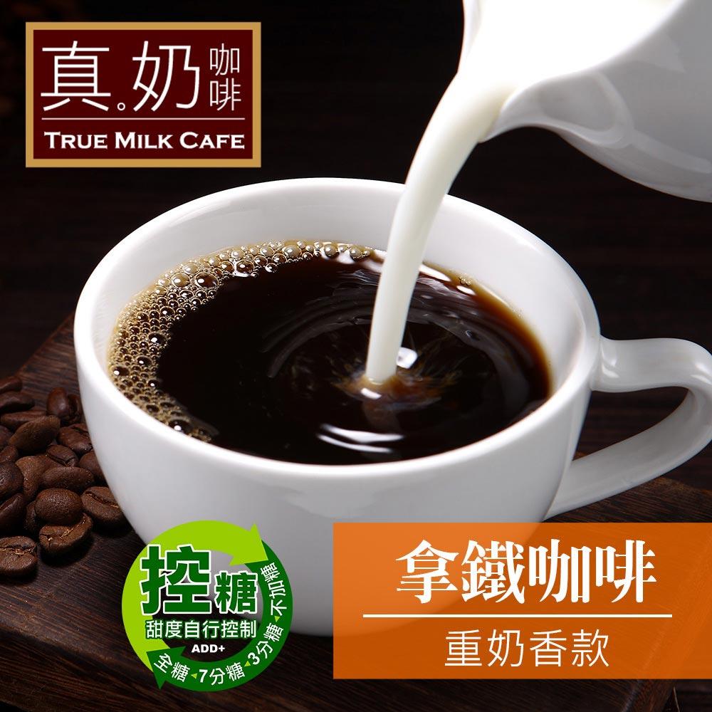 巴黎旅人 拿鐵咖啡 重奶香款(8包 / 盒) 0