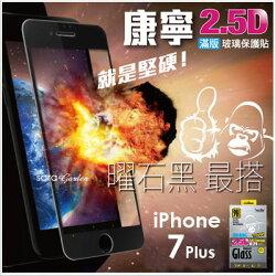 免運送鏡頭貼背貼 康寧 2.5D 滿版 蘋果 iPhone 7 Plus 5.5吋 鋼化膜 玻璃膜 玻璃貼 保護貼 保貼 鋼化貼【D1001008】