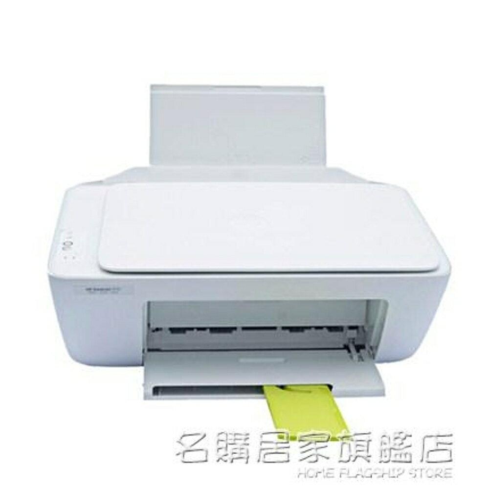 惠普2132列印機學生家用連供小型掃描辦公彩色噴墨復印件一體機   名購居家 雙12購物節