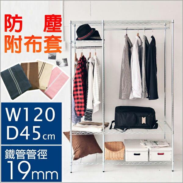 鍍鉻層架/層架 IRON四層雙掛衣櫥120X45X180(附布套)  MIT台灣製 完美主義【J0078】