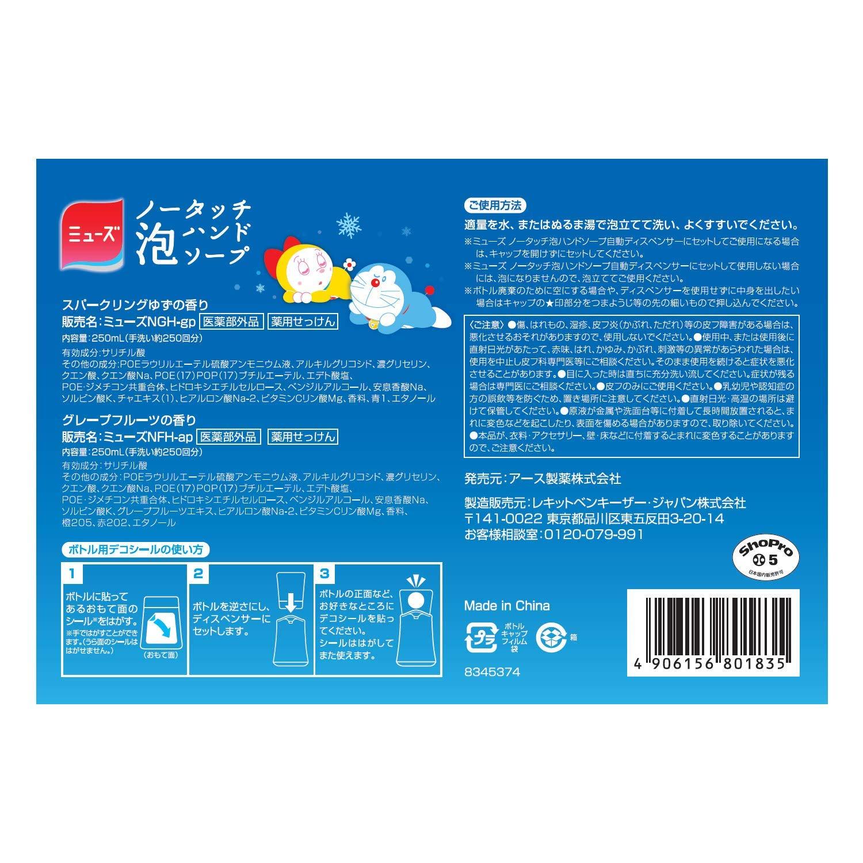 日本MUSE  /  限量款 哆啦A夢 小叮噹自動泡沫給皂機  250ml(主機+補充瓶*1)-日本必買 日本樂天代購(1315)。滿額免運 6