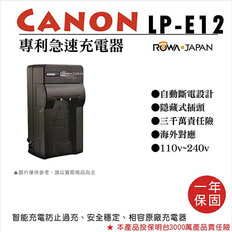 攝彩@樂華 佳能 LP-E12 專利快速充電器 LPE12 相容原廠電池 座充 EOS M EOS M2 100D