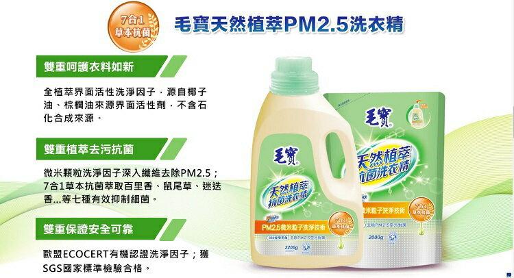 毛寶 天然植萃PM2.5洗衣精(2200g / 瓶) [大買家] 3