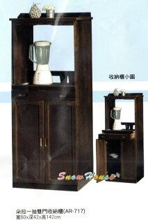 ╭☆雪之屋居家生活館☆╯508-01朵拉一抽雙門收納櫃置物櫃(DIY自組)