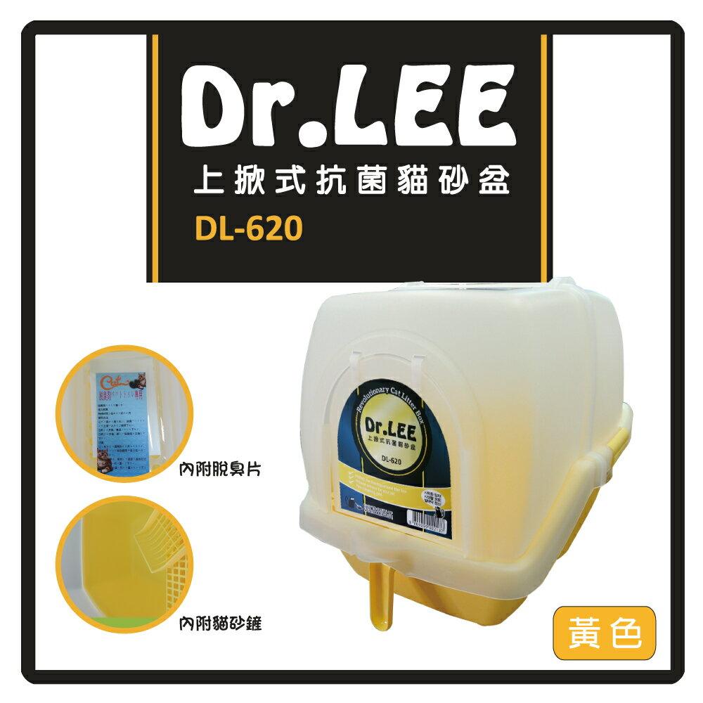 Dr. Lee 上掀式方便清掃貓砂盆 黃   H002C04