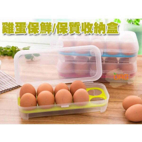 ORG《SD0598》10格~家庭必備 雞蛋保鮮盒 雞蛋保護盒 雞蛋收納盒 皮蛋 鹹蛋 雞蛋 收納 露營 保鮮 雞蛋盒