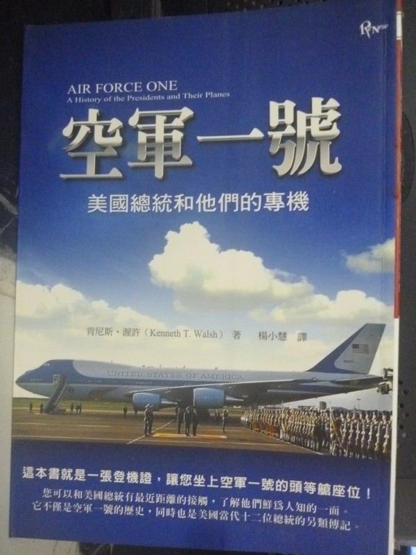 【書寶二手書T9/一般小說_IEM】空軍一號:美國總統和他們的專機_肯尼斯.