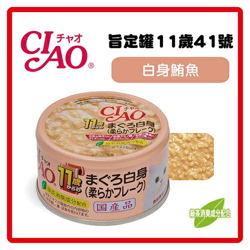 【日本直送】CIAO旨定罐11歲41號-白身鮪魚(M-41)75g-53元>可超取(C002F41)