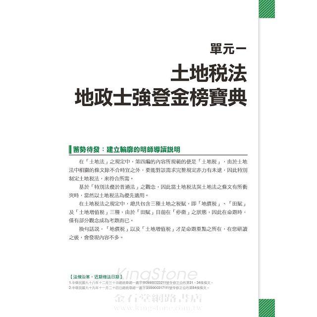 2016全新改版!地政士「強登金榜寶典」土地稅法規 1