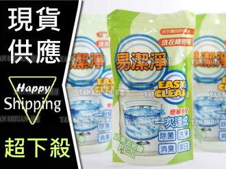 【姍伶】易潔淨 EasyClean 洗衣槽清潔粉 250g