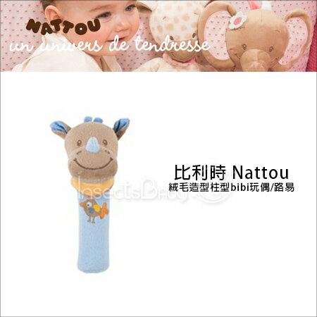 ✿蟲寶寶✿【比利時Nattou】歐洲30年領導品牌 絨毛造型柱型bibi玩偶 (路易)《現+預》
