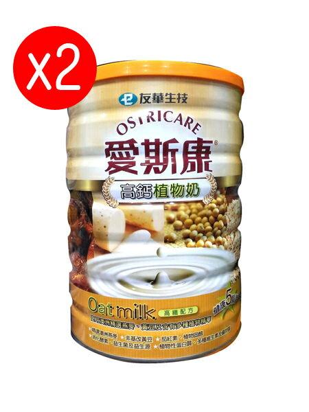 愛斯康 高鈣植物奶900g 2入【德芳保健藥妝】機能性奶粉