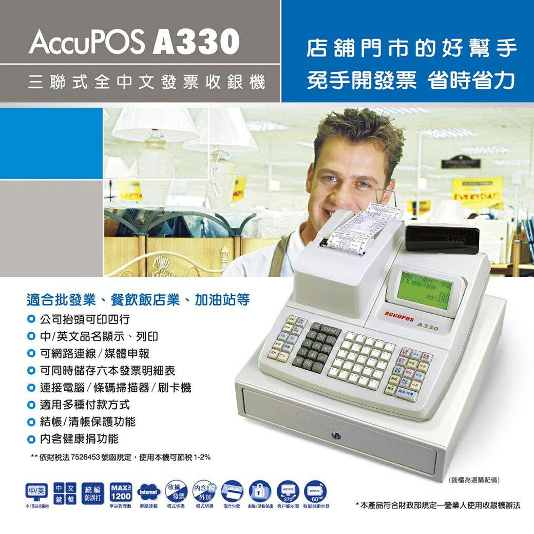 AccuPOS A330 三聯式全中文發票收銀機 中文日月報表列印及顯示