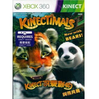 XBOX360 KINECT可愛動物與熊共舞 中英文亞版 KINECTIMALS NOW WITH BEAR