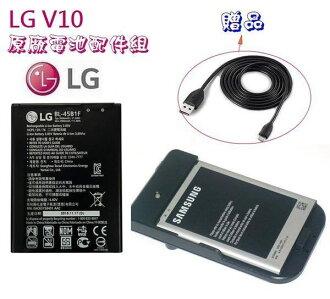 【獨家贈品】LG BL-45B1F V10【配件包】【原廠電池+台製座充】V10 H962 2900mAh~3000mAh