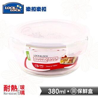 【樂扣樂扣】第二代耐熱玻璃保鮮盒/圓形380ML