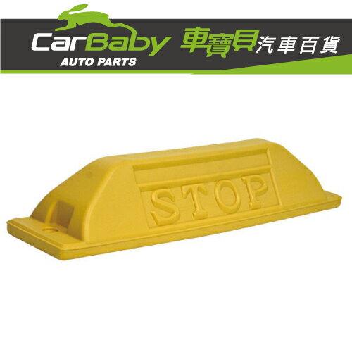 <br/><br/> 【車寶貝推薦】塑膠車輪檔-60cm(黃色)<br/><br/>