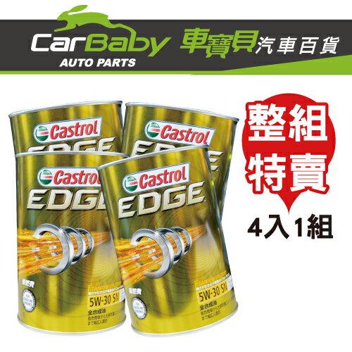 【車寶貝推薦】CASTROL 嘉實多 EDGE 5W-30 SN(四罐)