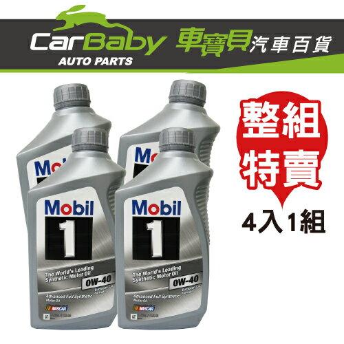 MOBIL 白金美孚 1SM 0W40 機油(4罐/組)