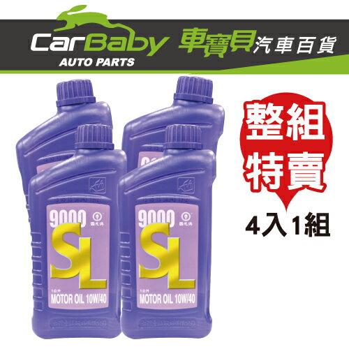 【車寶貝推薦】中油/國光牌 SL9000 10W40 (整組)