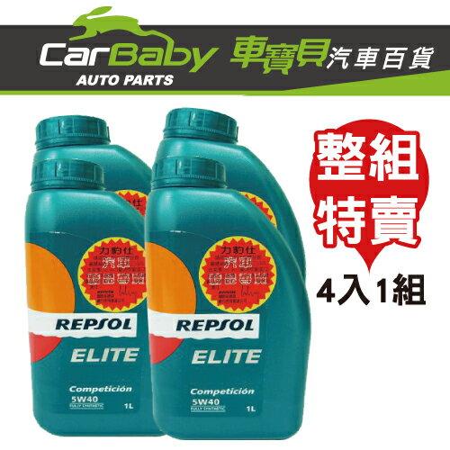 CarBaby車寶貝汽車百貨:【車寶貝推薦】REPSOLELITE5W40(四罐)