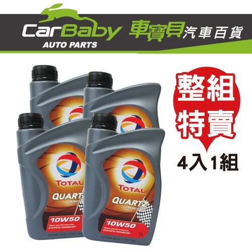 【車寶貝推薦】 TOTAL QUARTZ RACING 10W-50機油(四瓶)