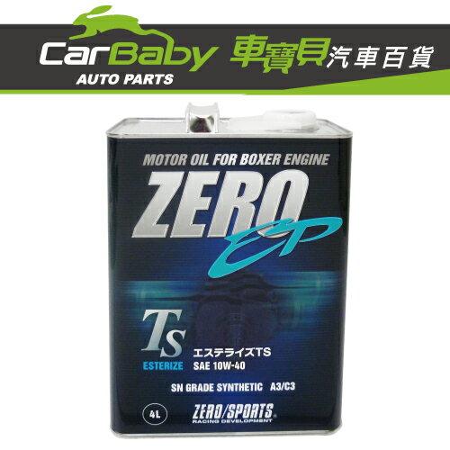 【車寶貝推薦】ZERO/零 10W40 EP TS 日本原裝機油 4L