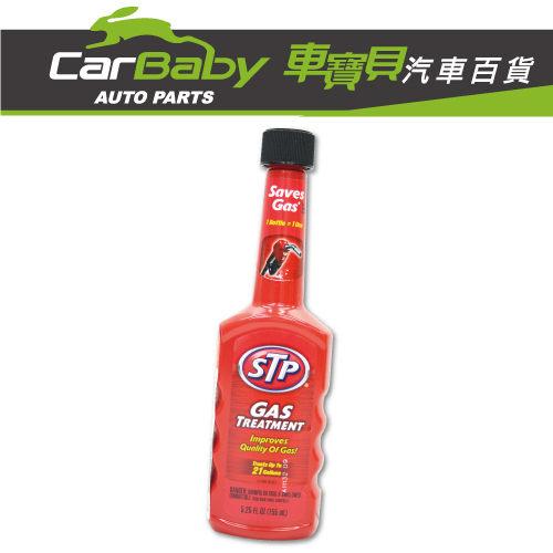 ~車寶貝 ~STP汽油暢流劑 155ml