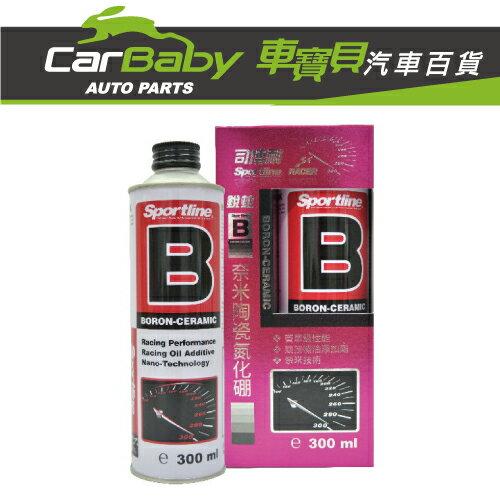 【車寶貝推薦】司博耐Sportline 奈米陶瓷氮化硼 300ml