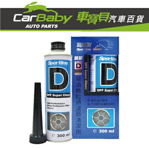 【車寶貝 】司博耐Sportline 柴油微粒過濾器清潔劑 300ml