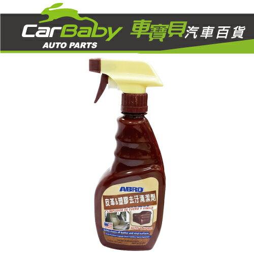 CarBaby車寶貝汽車百貨:【車寶貝推薦】ABRO皮革塑膠去污清潔劑LC-472