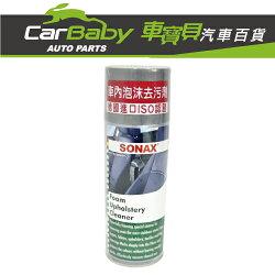 【車寶貝推薦】SONAX 車內泡沬去污劑