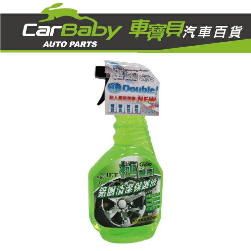 <br/><br/> 【車寶貝推薦】極銳澤鋁圈清潔保護液 850ml<br/><br/>