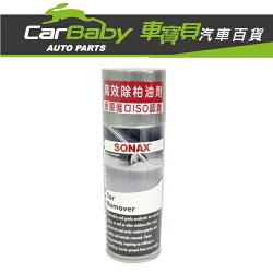 【車寶貝推薦】SONAX 高效除柏油劑
