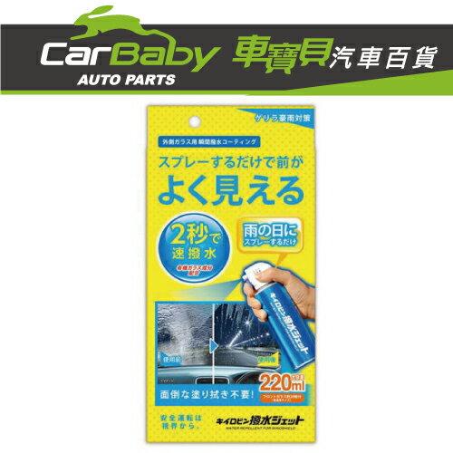 CarBaby車寶貝汽車百貨:【車寶貝推薦】PROSTAFF玻璃撥水護膜噴劑A-06